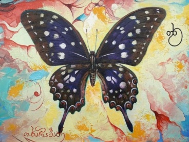 Butterfly-1 Painting